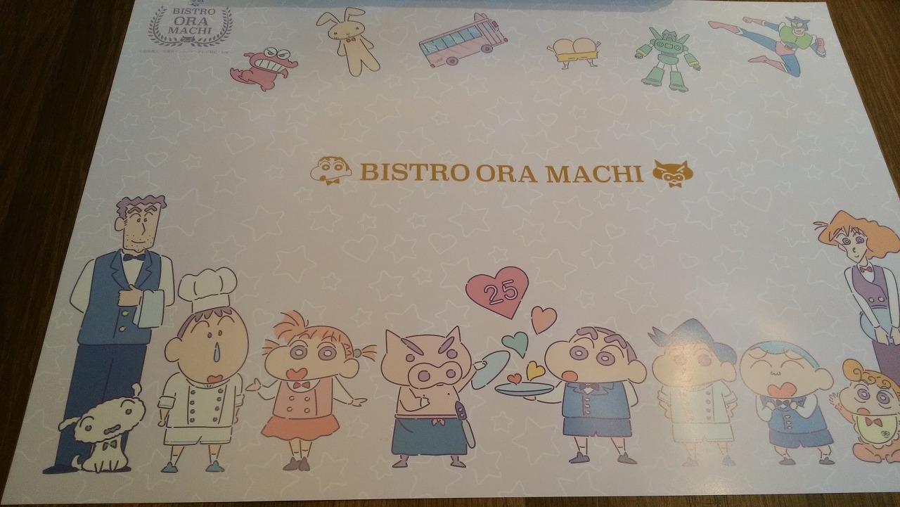 クレヨンしんちゃんレストランのランチョンマット
