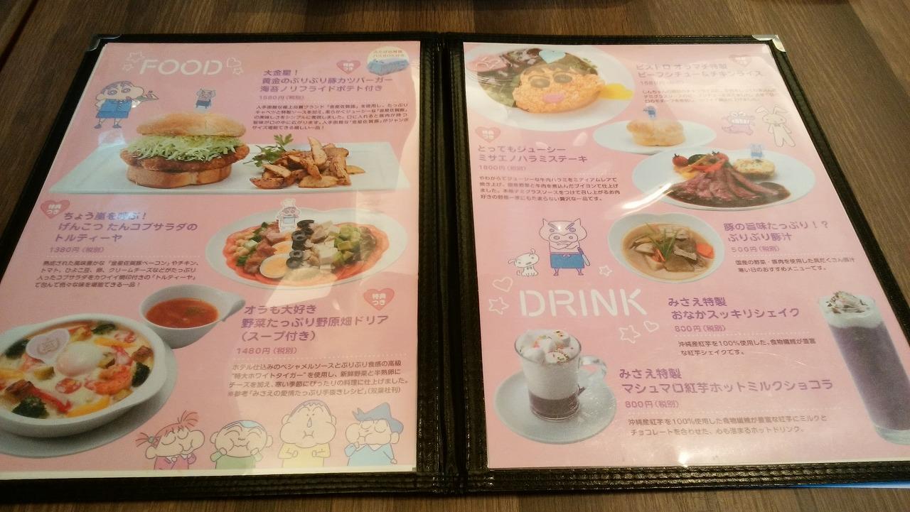 クレヨンしんちゃんカフェのメニュー1