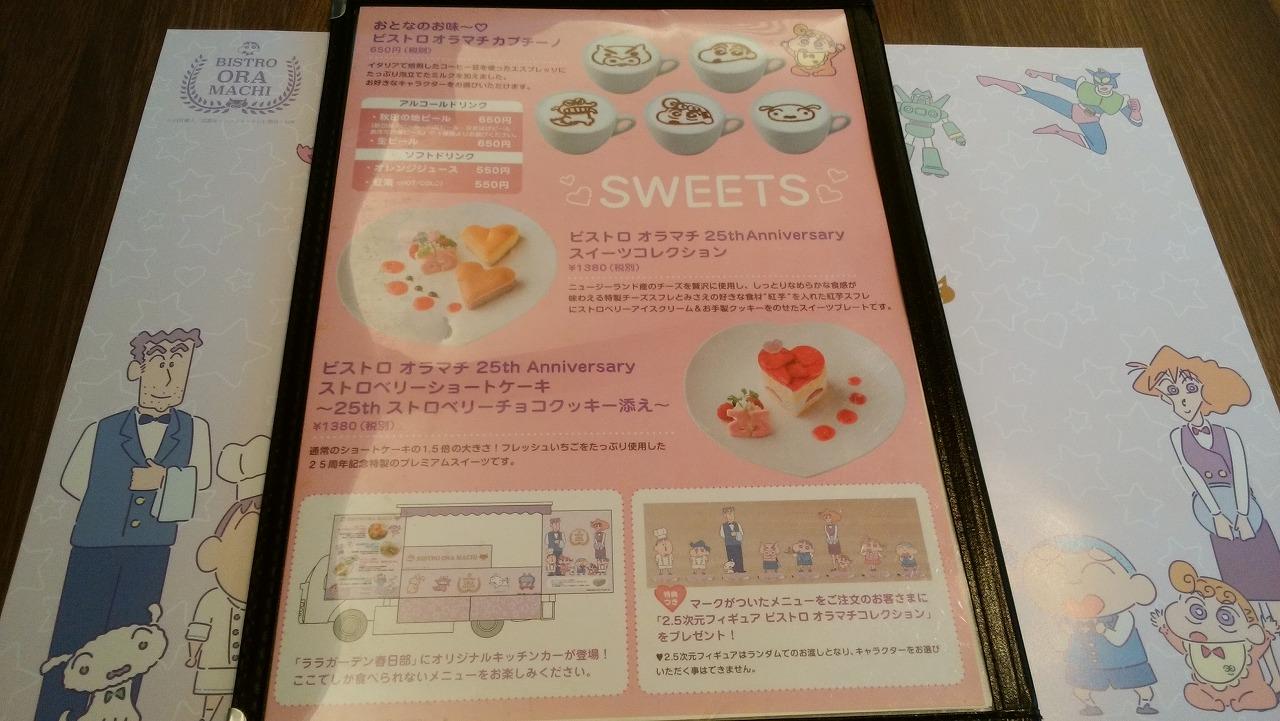 クレヨンしんちゃんカフェのメニュー2