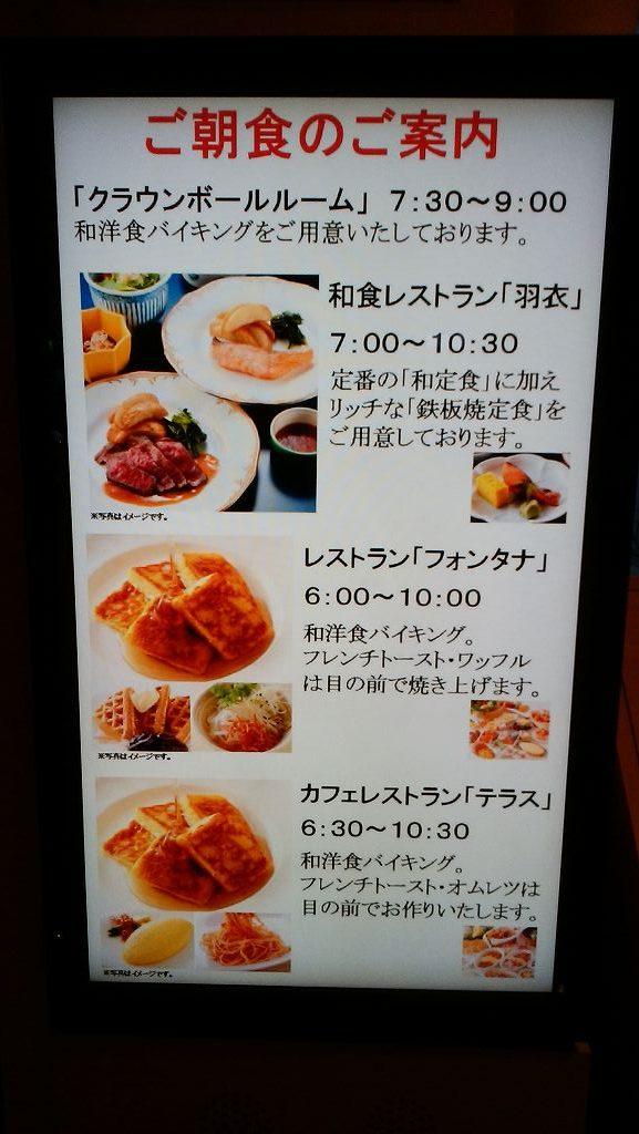 ホテルオークラ東京ベイの朝食場所と営業時間