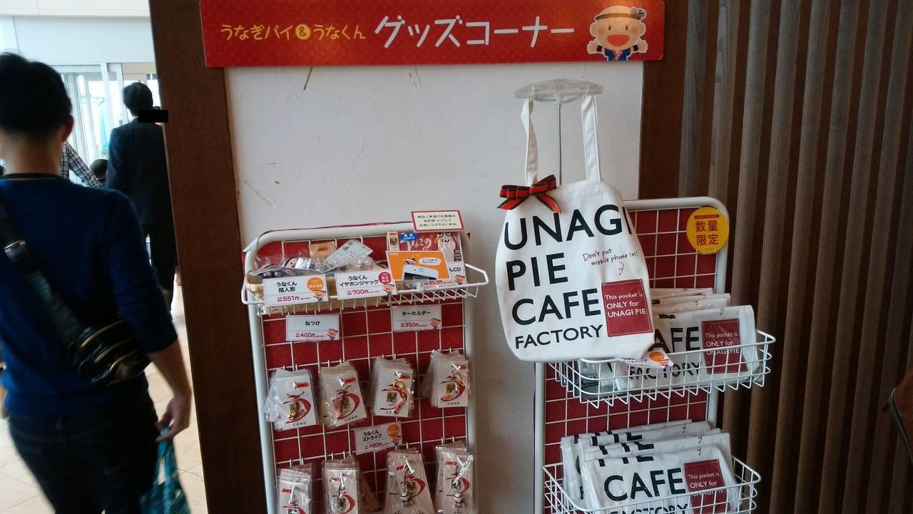うなぎパイ工場直売限定商品