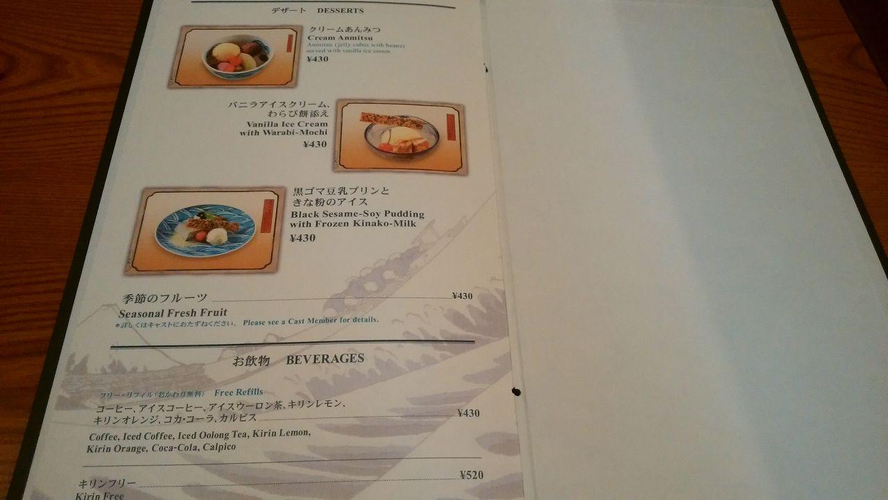 和食レストラン北斎のメニュー4