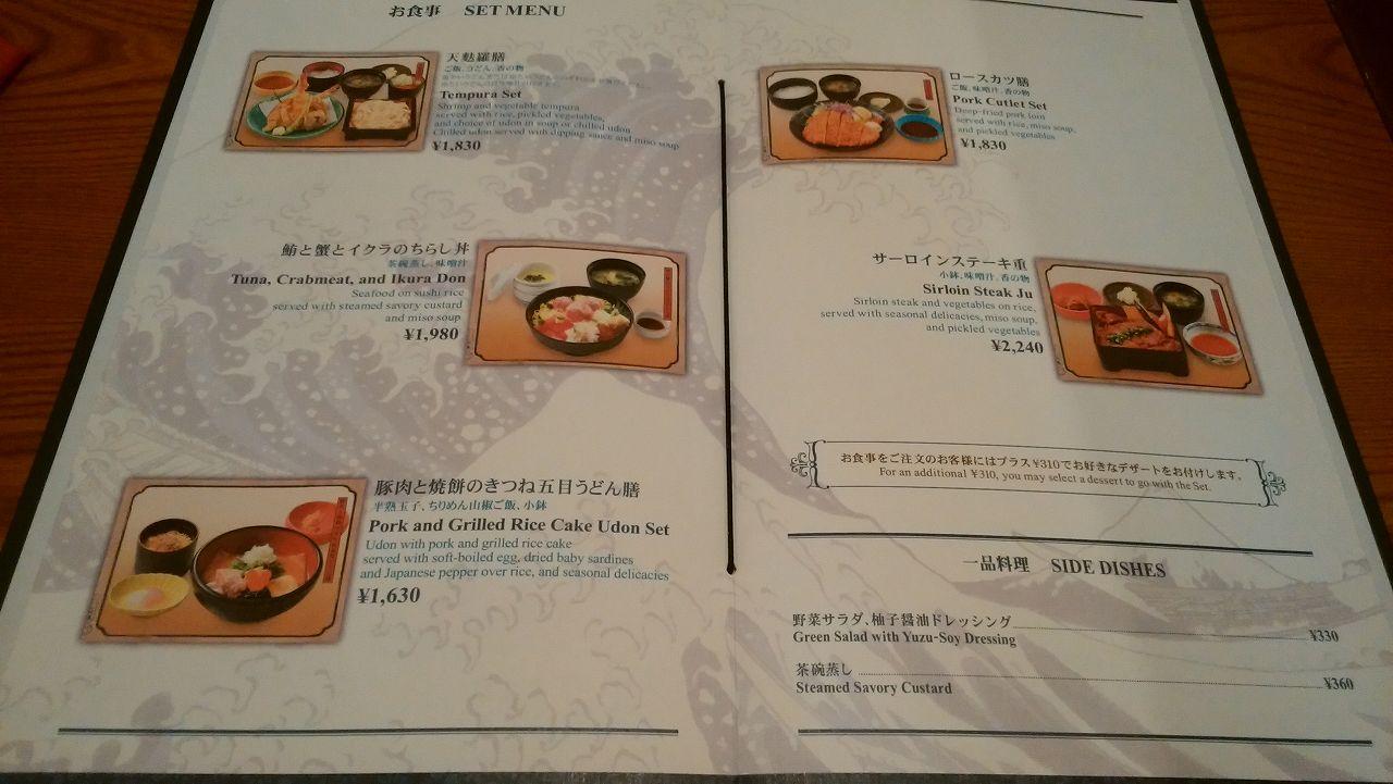 和食レストラン北斎のメニュー5