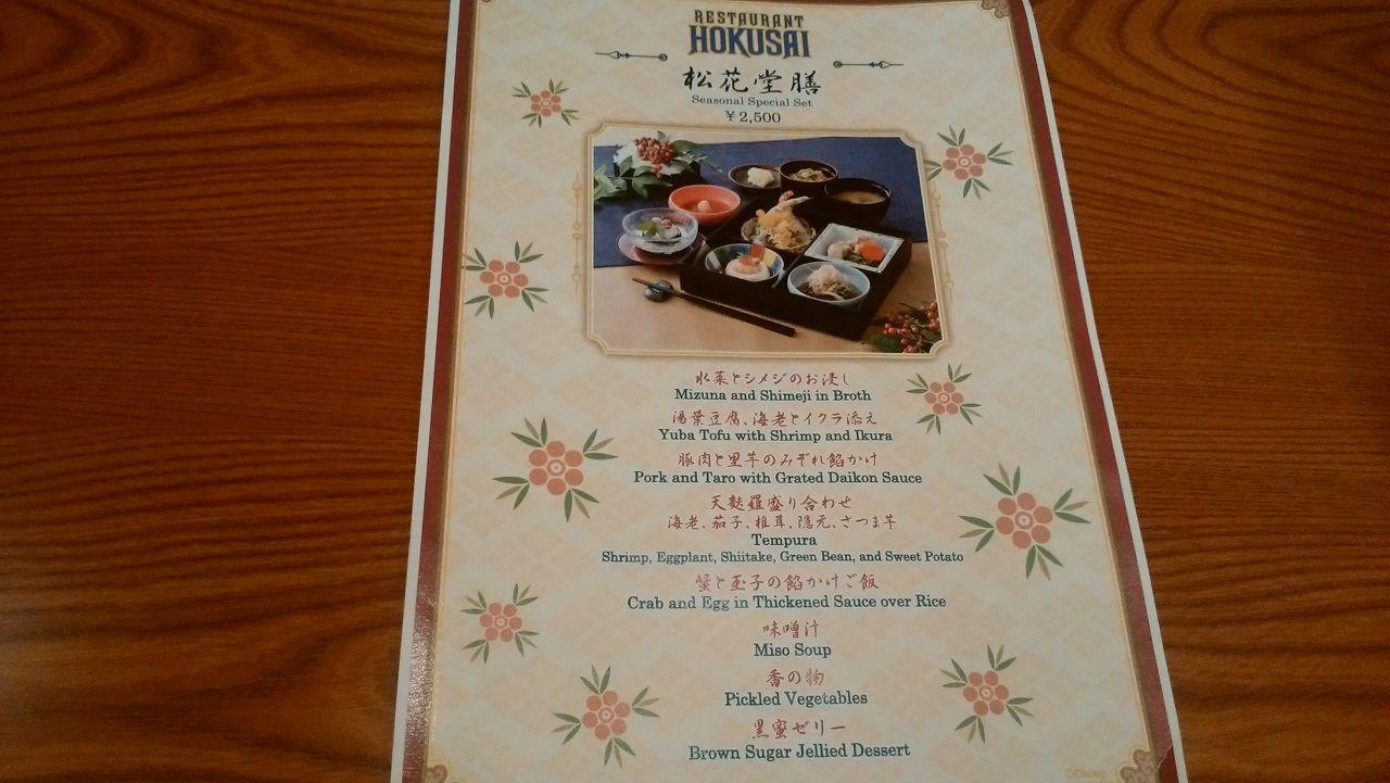 和食レストラン北斎のメニュー