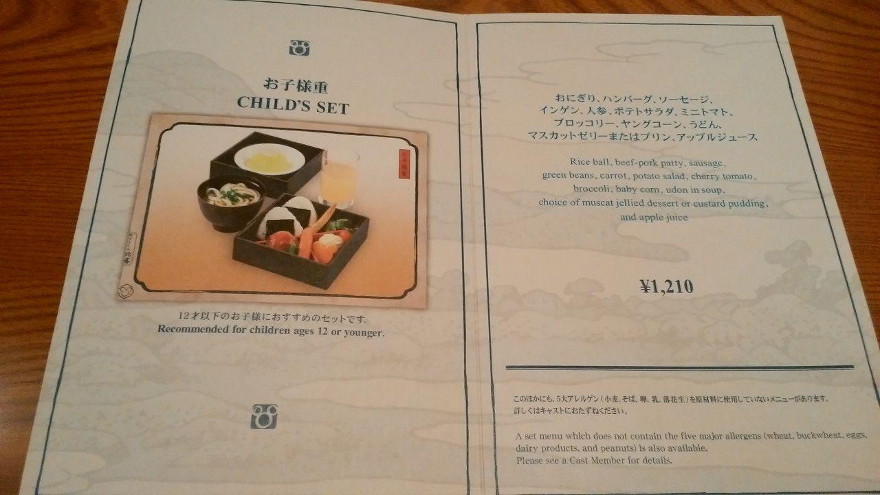 和食レストラン北斎のメニュー2