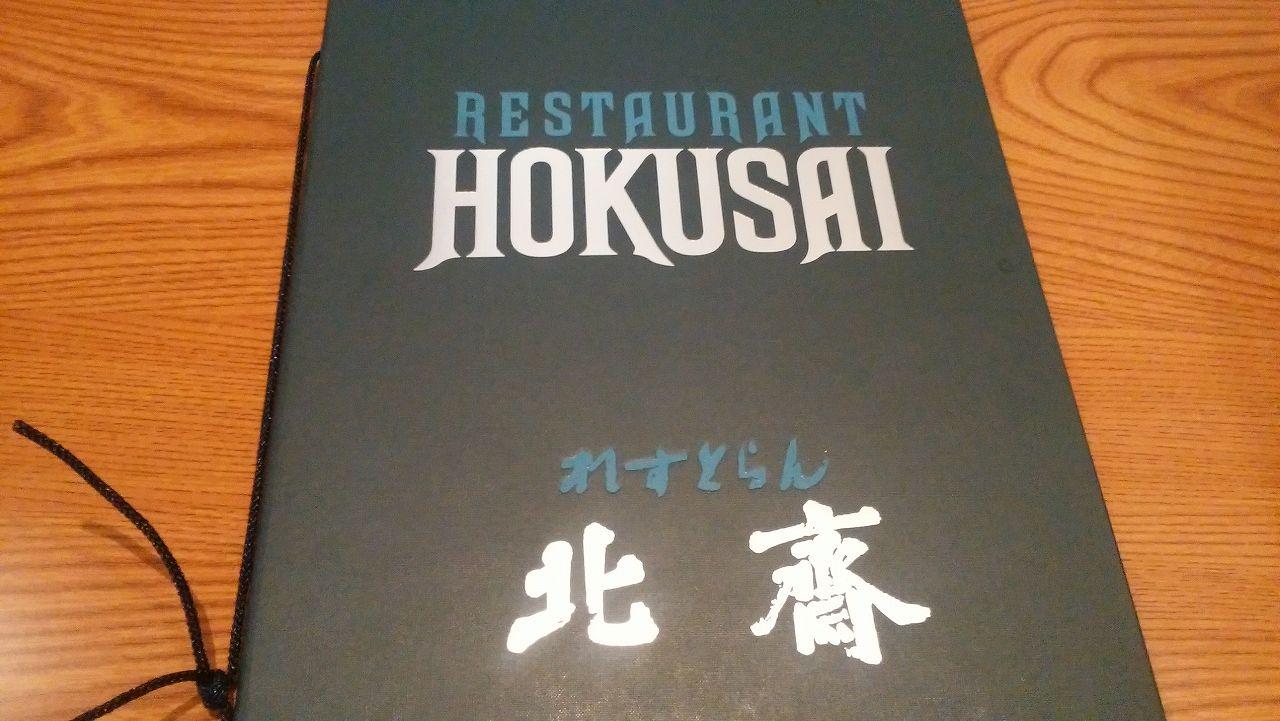 和食レストラン北斎のメニュー3
