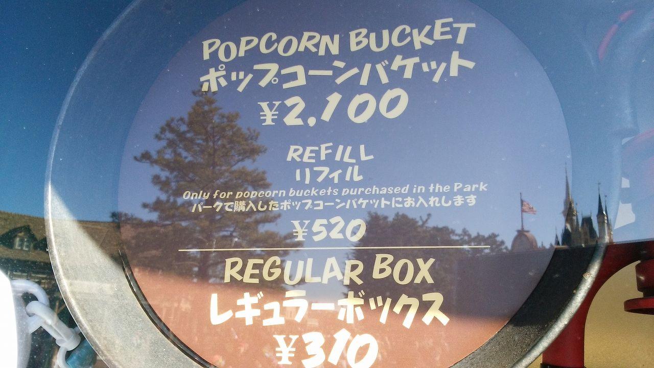 ポップコーンバスケットのリフィル値段