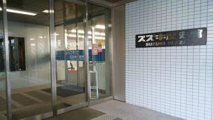 浜松のスズキ歴史館