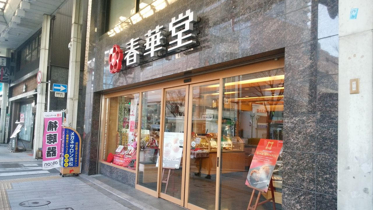 春華堂本店5