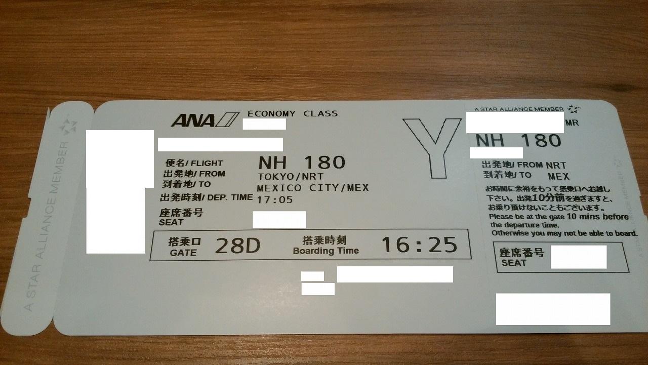 ANAメキシコシティ便チケット