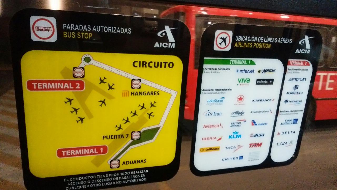 メキシコシティ国際空港のターミナル1とターミナル2の違い