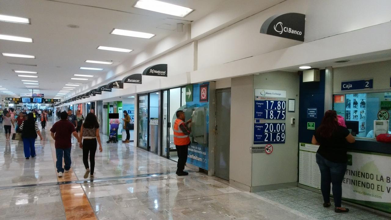 メキシコシティー国際空港の両替事情