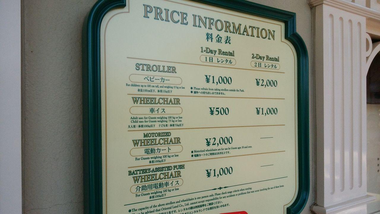 ディズニのベビーカーレンタルの値段