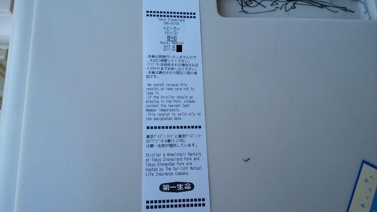 ディズニーのレンタルベビーカー証明書2