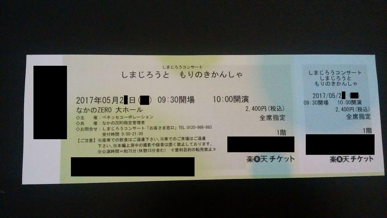 しまじろうコンサート2017年夏チケット