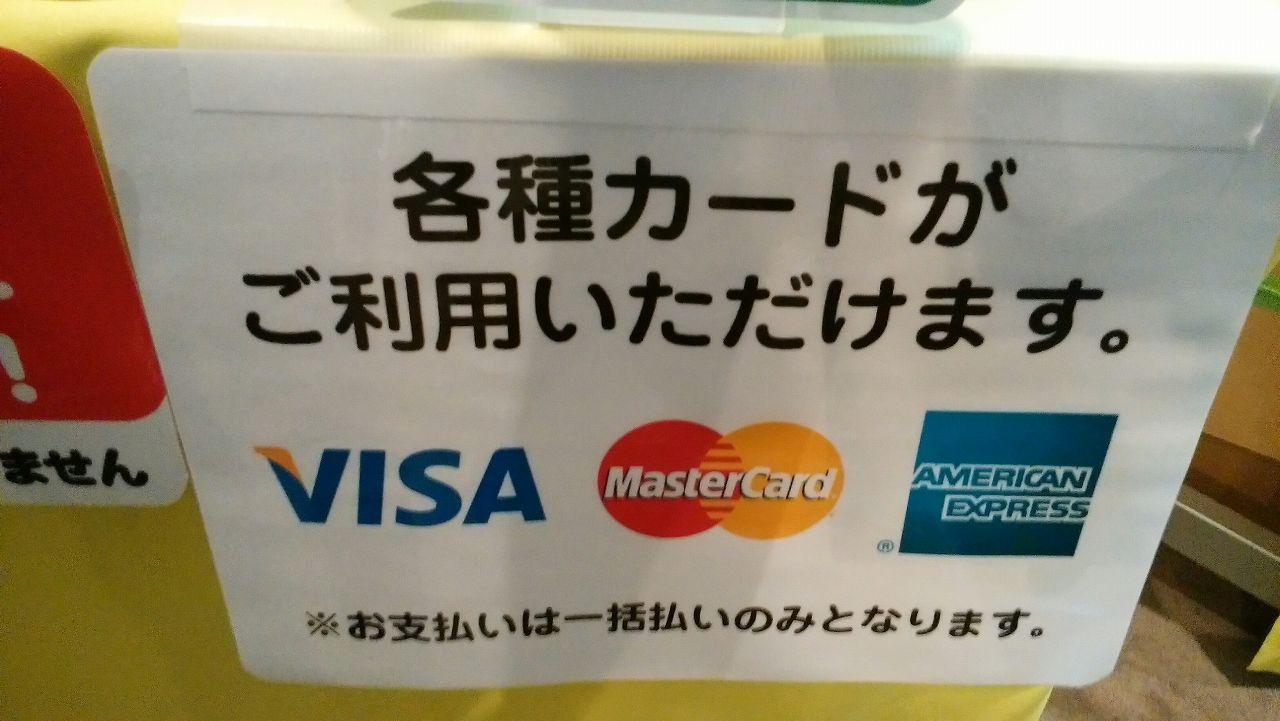 しまじろうコンサートグッズ支払いにはクレジットカード可能