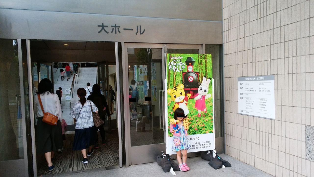 しまじろうコンサート2017年夏中野ゼロホール
