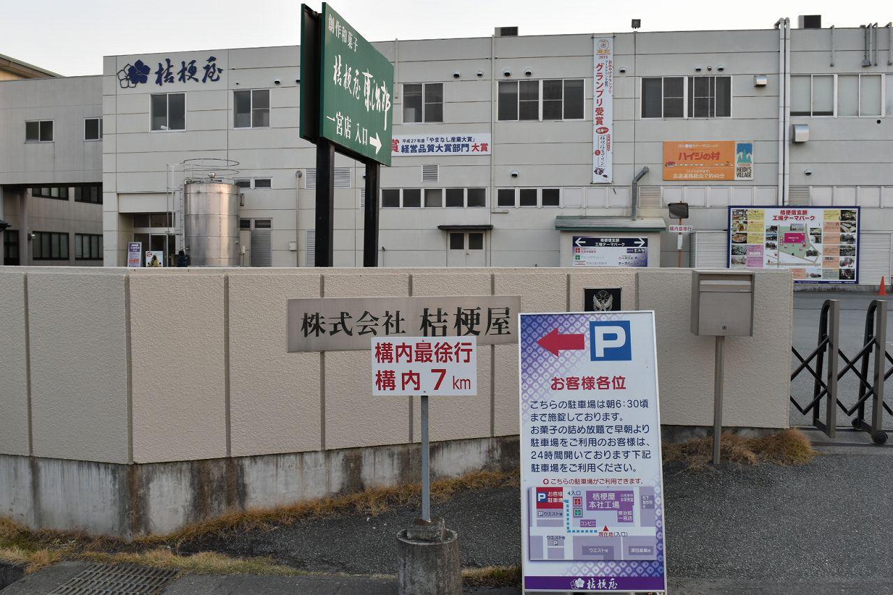 株式会社桔梗屋正面玄関