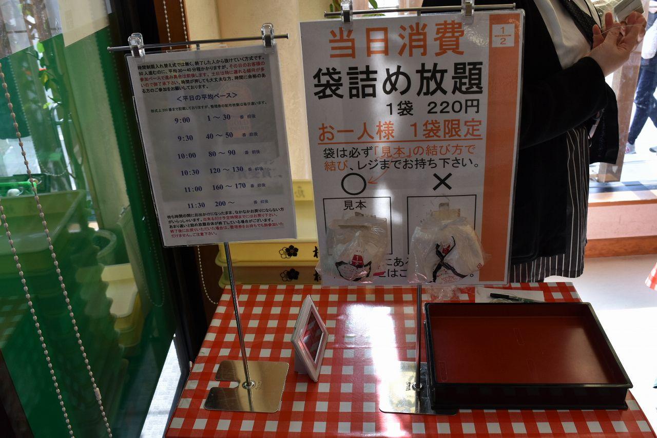 信玄餅工場の詰め放題の値段とルール