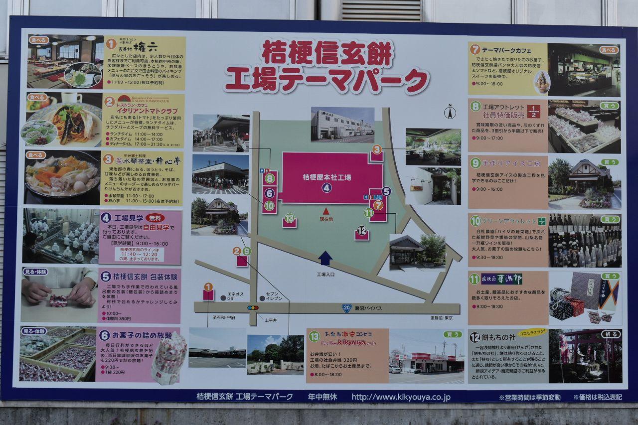 桔梗信玄餅工場テーマパーク地図