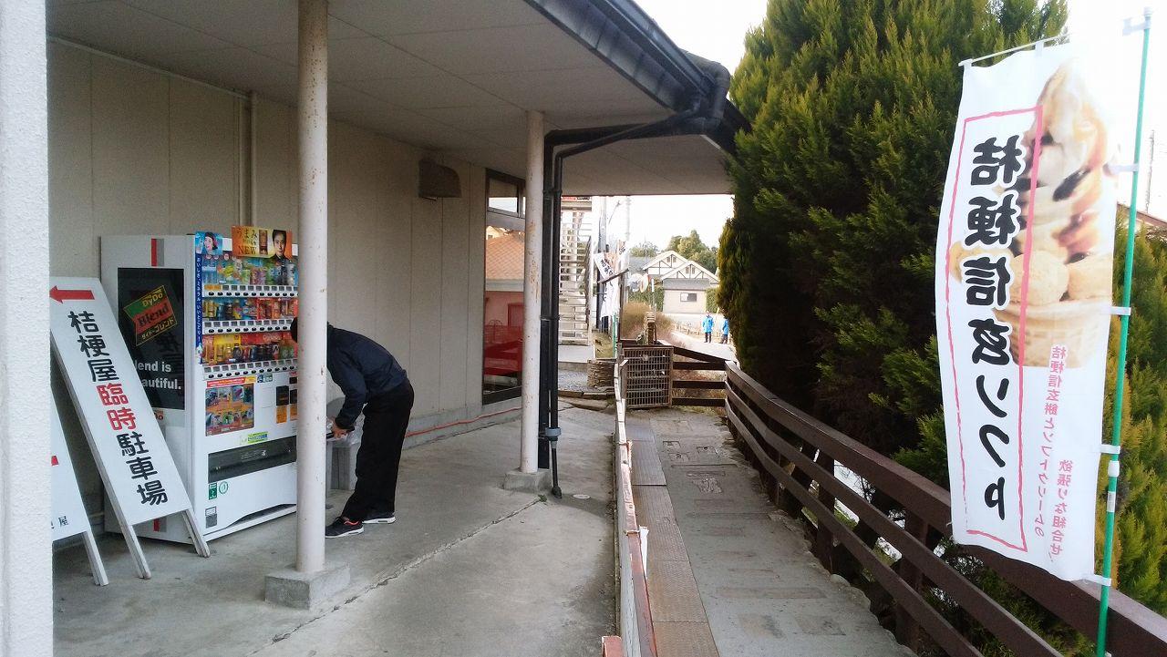 信玄餅詰め放題の自動販売機