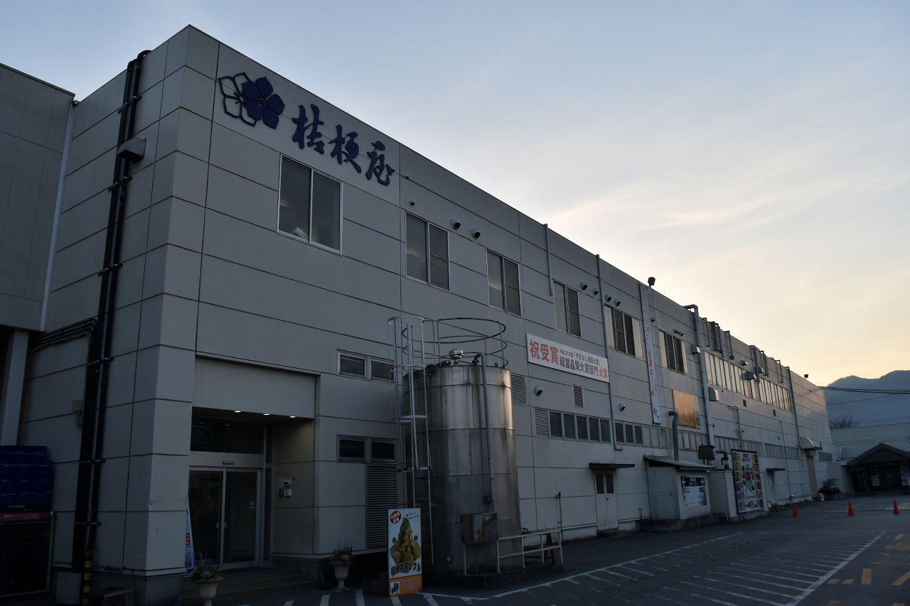 桔梗屋工場の写真