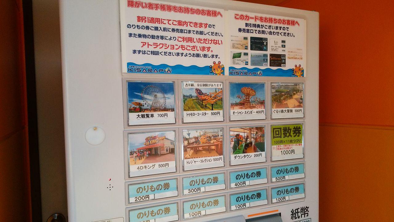 キサラピアの自動販売機はクーポンが使えない
