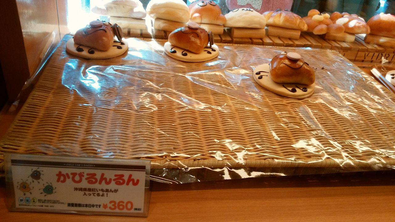 かびるんるんのパン