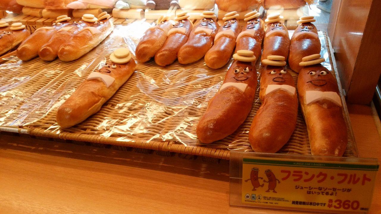 フランクフルトのパン