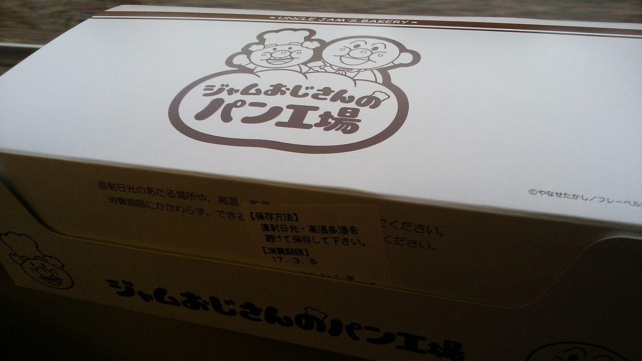 ジャムおじさんのパン工場の箱
