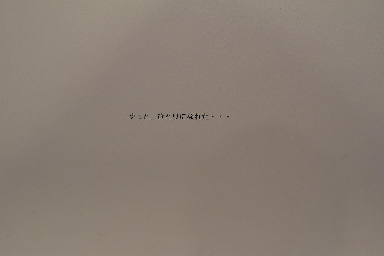 トイレに謎の文字が