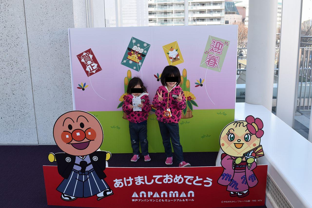 神戸アンパンマンこどもミュージアム&モールのお正月