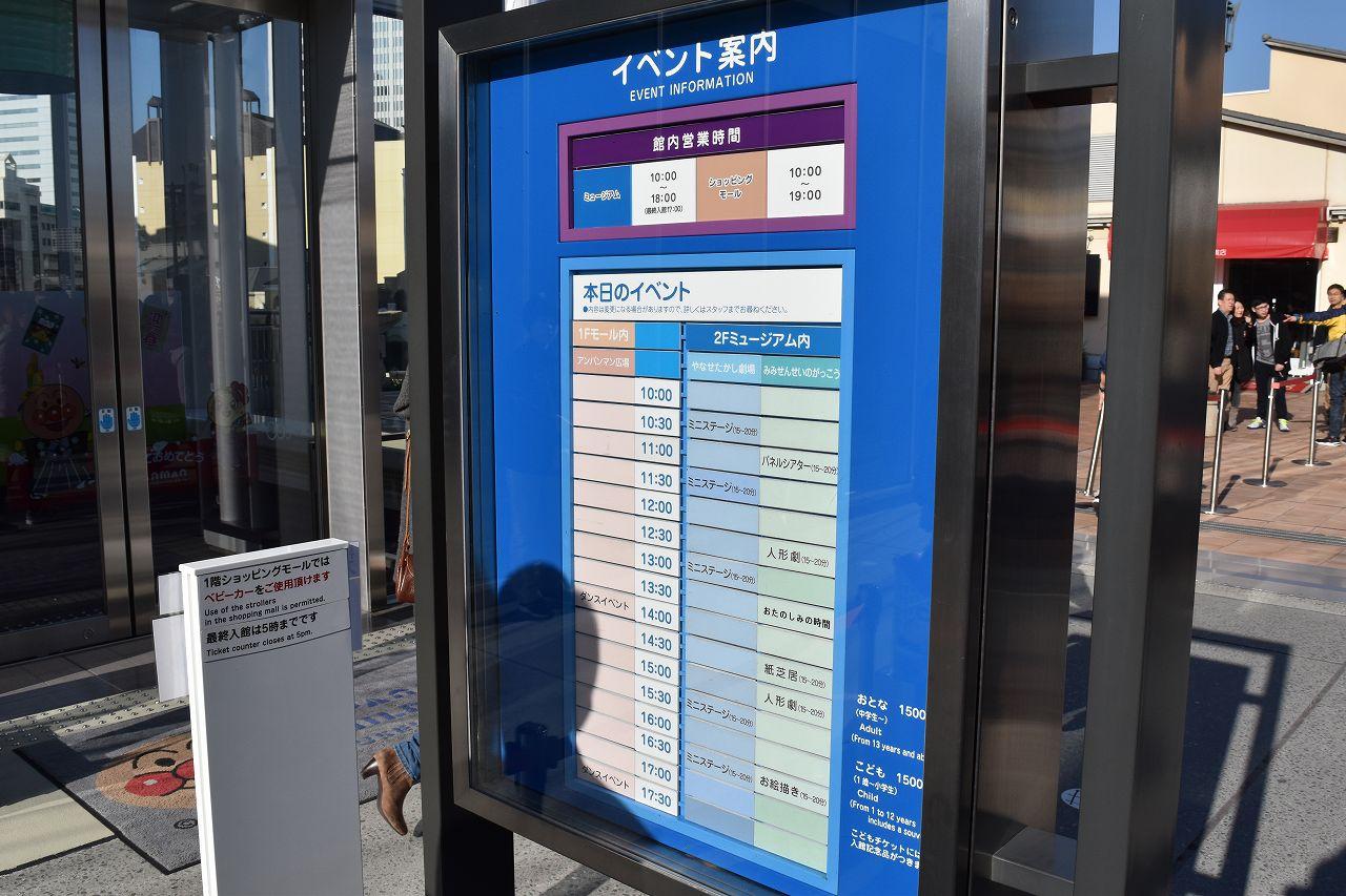神戸アンパンマンミュージアムのイベント案内