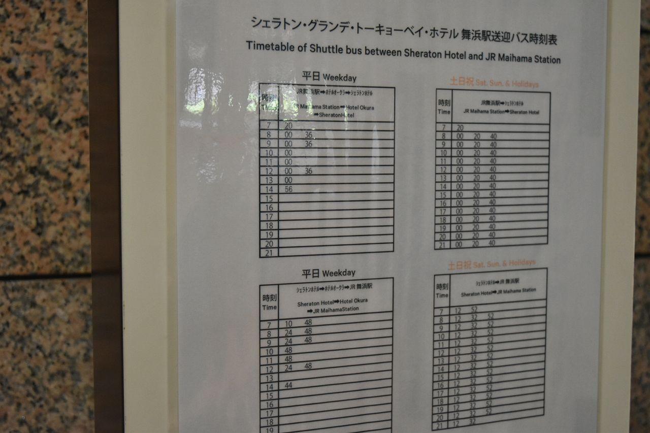 シェラトン・グランデ・トーキョーベイから舞浜駅のバス時刻表
