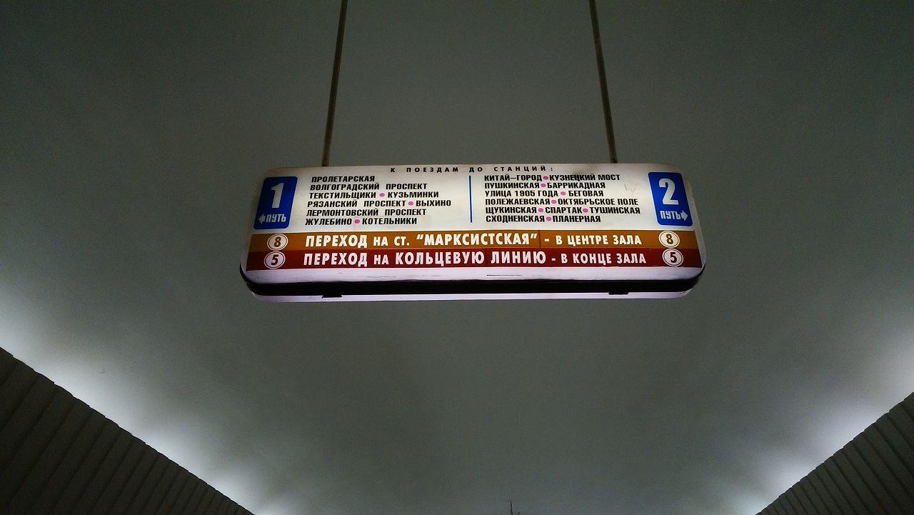 モスクワ地下鉄の乗り方