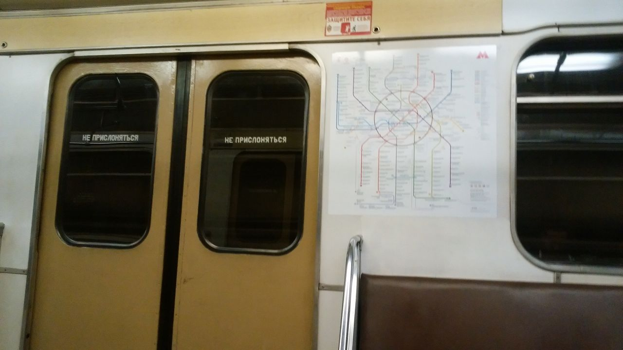 モスクワの地下鉄の電車
