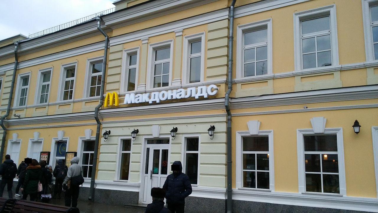 ロシアのマクドナルド
