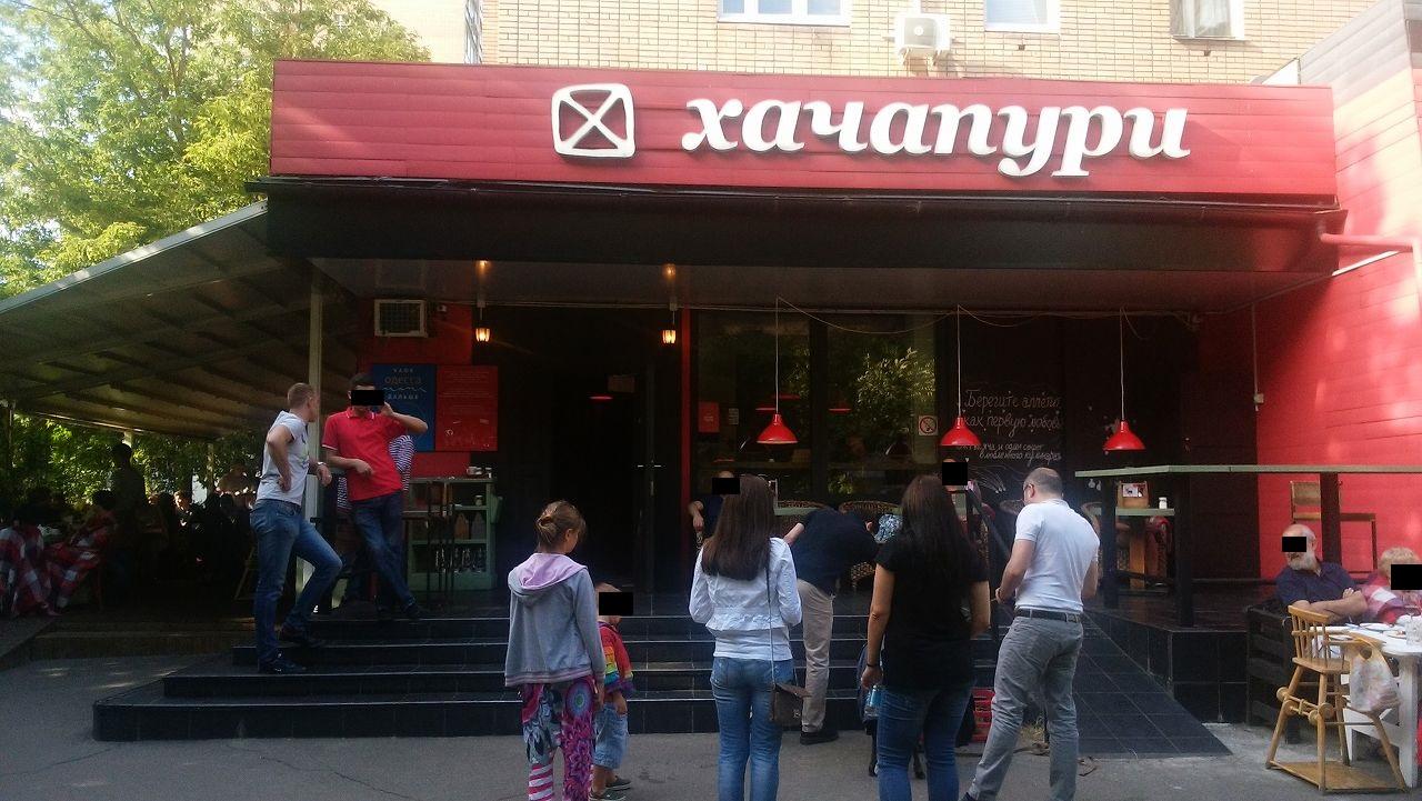 モスクワのハチャプリ