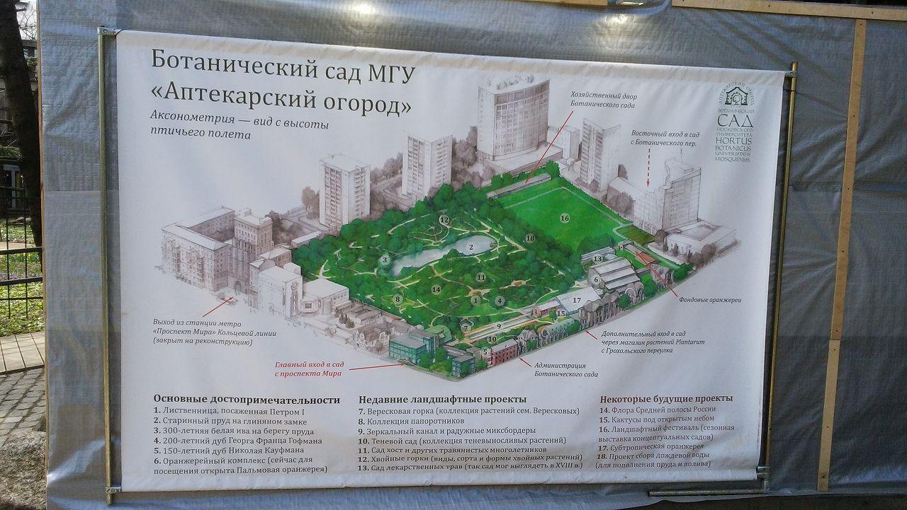 モスクワ植物園(Aptekarskiy Ogorod Botanical Garden)のマップ