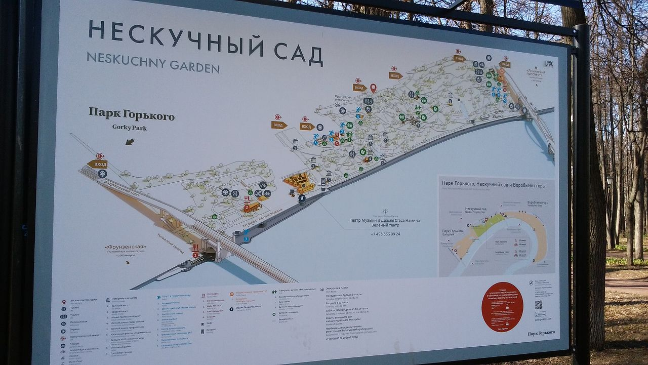 Neskuchnysad(ネスクチュニーサッド)の看板