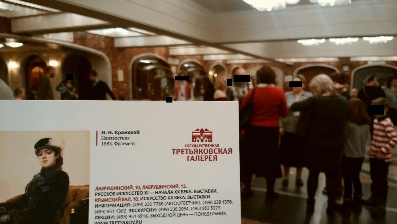 トレチャコフ美術館の入場チケット