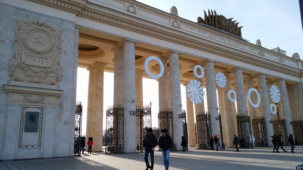 ゴーリキー公園の入り口