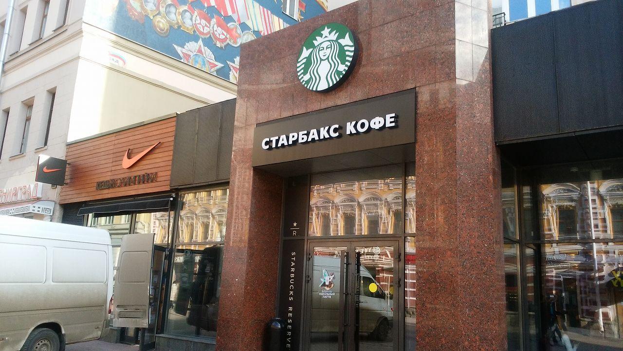 ロシアのスターバックスコーヒー