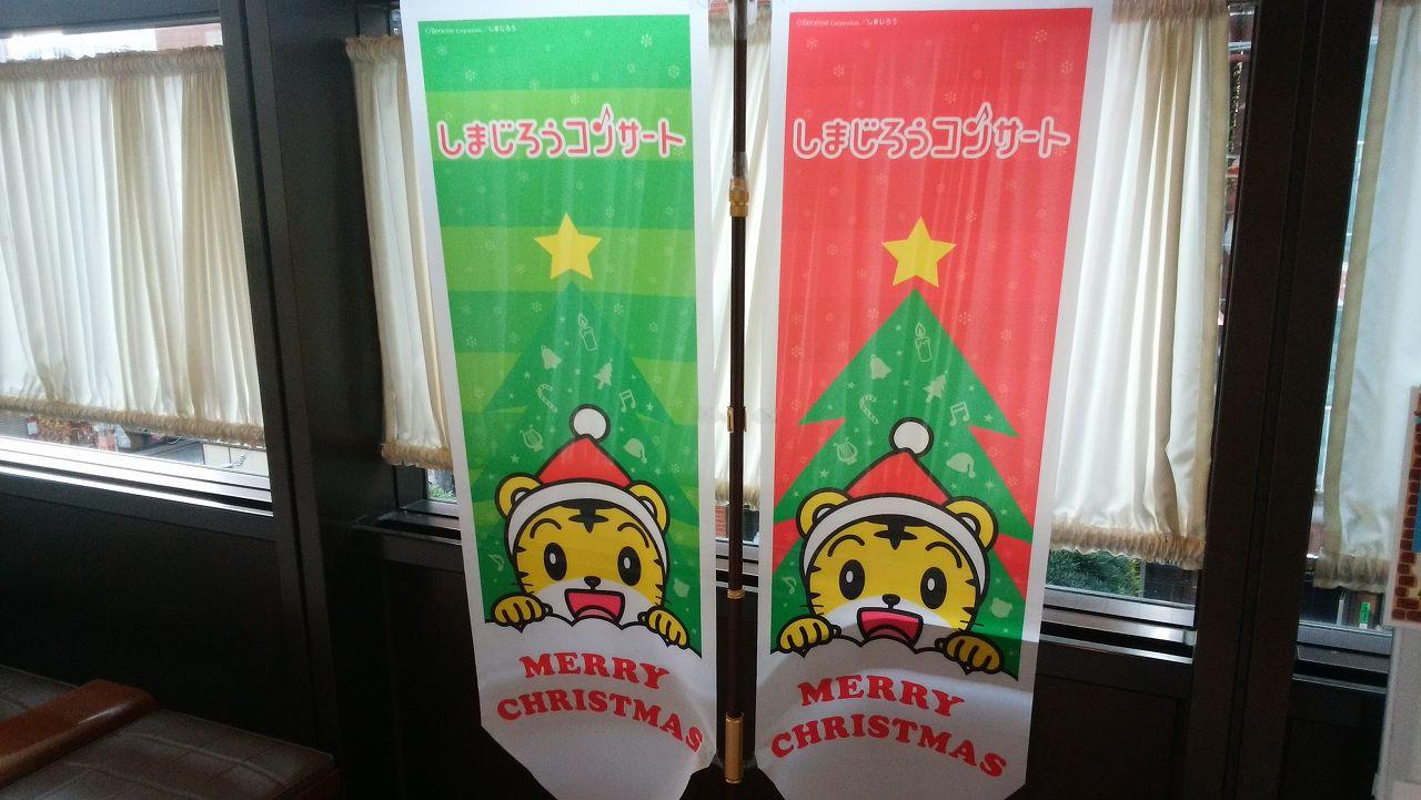 クリスマスの旗
