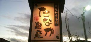 熊本の焼肉店たなか畜産
