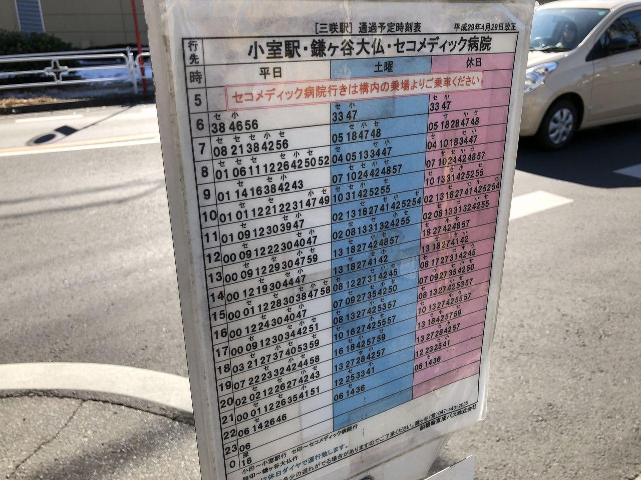 三咲駅からのバス時刻表