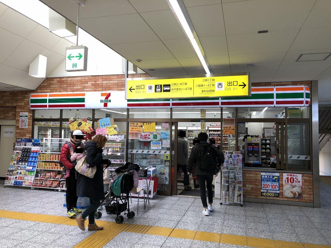 三咲駅のセブンイレブン