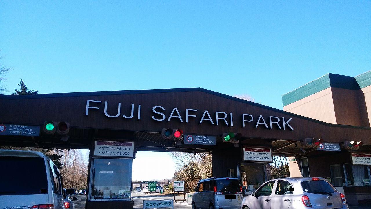 富士サファリパーク入場ゲート