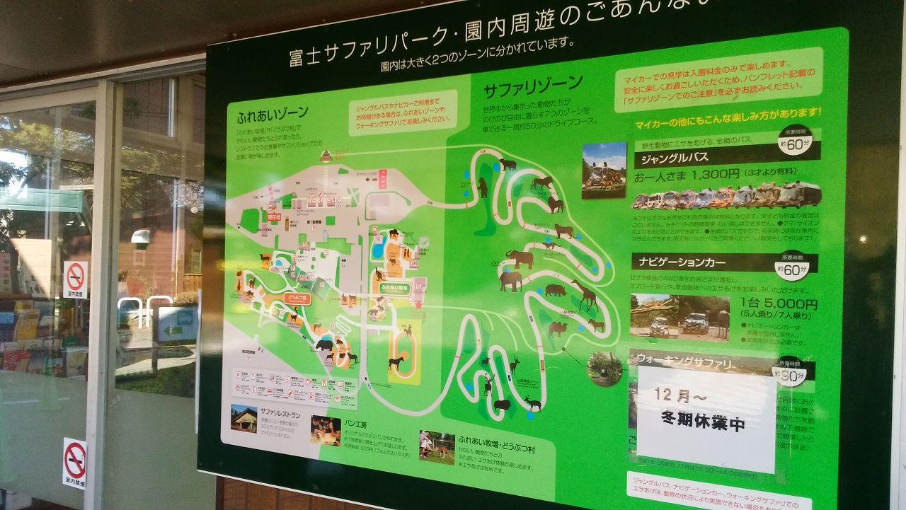 サファリパークのマップ