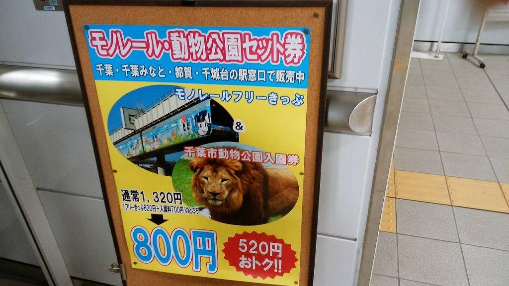 モノレール動物園割引きクーポン